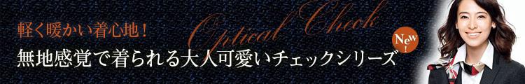 ボンマックス事務服 チェックシリーズ タイトル画像