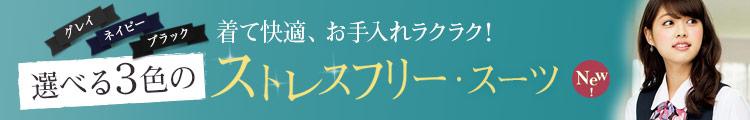 ボンマックス事務服 ストレスフリースーツ タイトル画像
