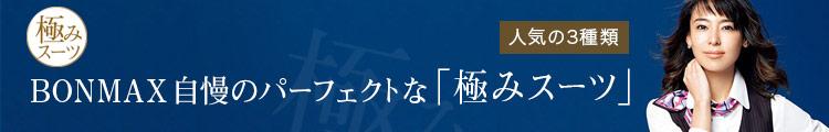 ボンマックス事務服 極みスーツ タイトル画像