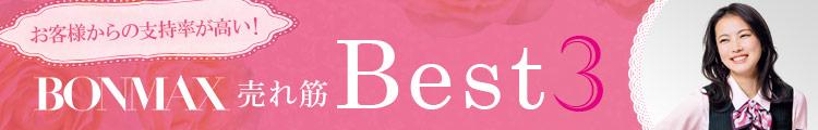 BONMAX(ボンマックス)事務服 ベスト・オーバーブラウスなど人気の売れ筋ベスト3