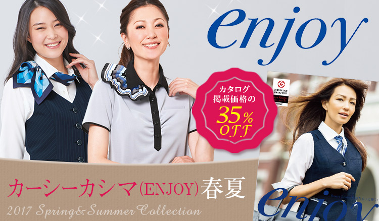 カーシーカシマ(enjoy)事務服 デザイン性と機能美を追求したオフィユニフォーム