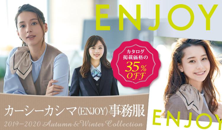 カーシーカシマ(enjoy)事務服