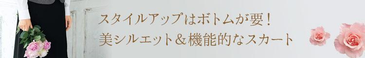 フォーク(ヌーヴォ)事務服 スタイルアップ・スカート タイトル画像