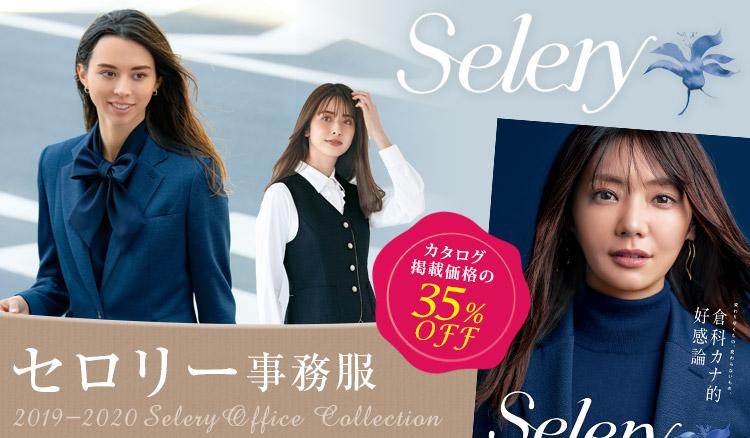 SELERY(セロリー)事務服 メイン画像