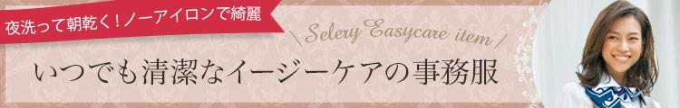 SELERY(セロリー)事務服 イージーケア