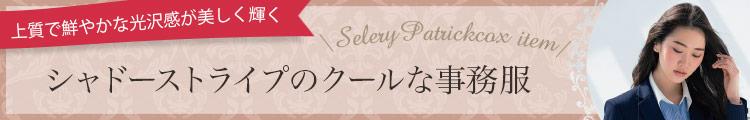 SELERY(セロリー)事務服 シャドーストライプ