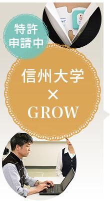 GROW(グロウ)の事務服  信州大学×GROW ストレスフリーベスト