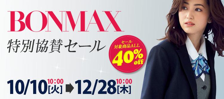 BONMAX(ボンマックス)事務服セール