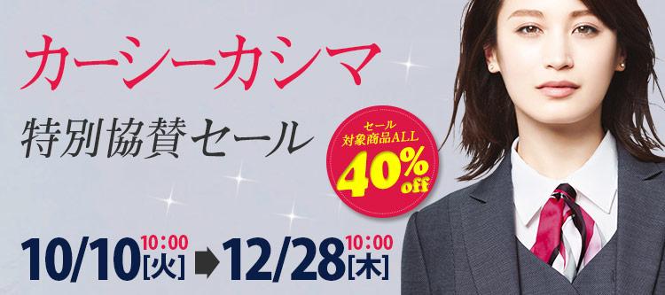 カーシーカシマ(enjoy)事務服セール
