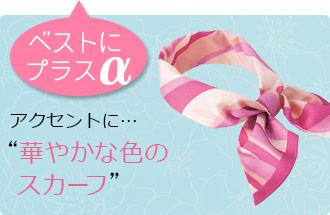 EN JOIE(アンジョア)の事務服 ストライプ柄スカーフ 21-OP139