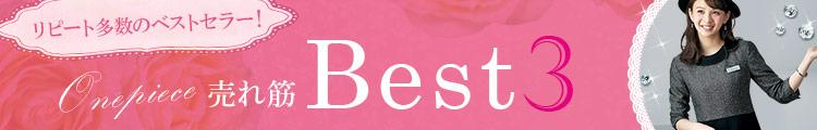 お客さまからの人気が高い、おすすめの事務服ワンピース BEST3