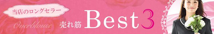 お客さまからの人気が高い、おすすめの事務服オーバーブラウス BEST3