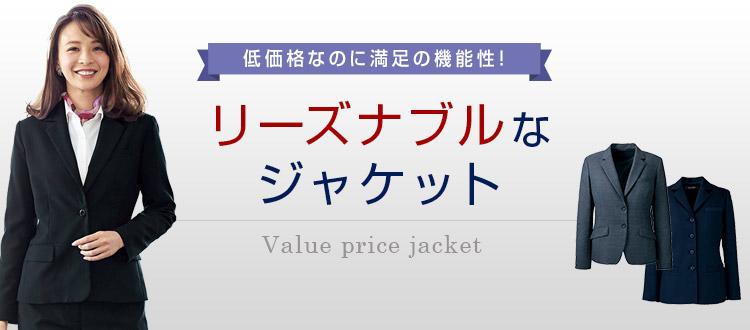 事務服定番の安いジャケット