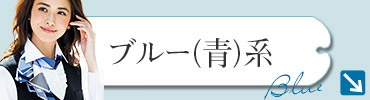 スカーフ ブルー(青)系