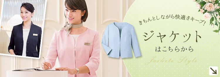 おすすめのショップ・サロン制服   ジャケット特集