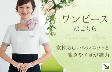 ショ  ールーム・レセプション制服 人気のワンピースをご紹介