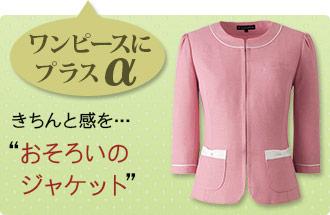 ショップ・サロン制服に合う  、おすすめのジャケット