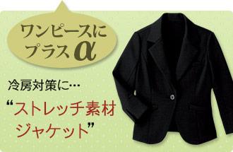 ショップ・サロン制服に合う、  おすすめのジャケット