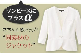 ショールーム・レセプション制服に合う、おすすめのジャケット