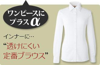 EN JOIE(アンジョア)の事務服21-01165