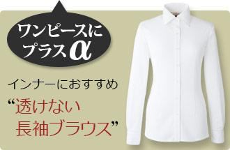 EN JOIE(アンジョア)の事務服 21-01165