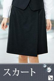 シンプルな事務服 スカート