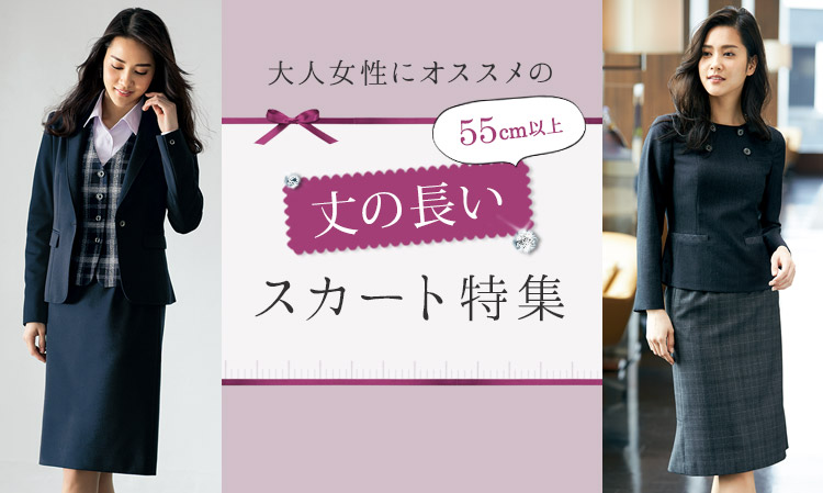 事務服 丈の長いスカート 人気のオフィス制服