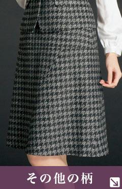 事務服スカート その他の柄