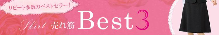 お客さまからの人気が高い、おすすめの事務服スカート BEST3