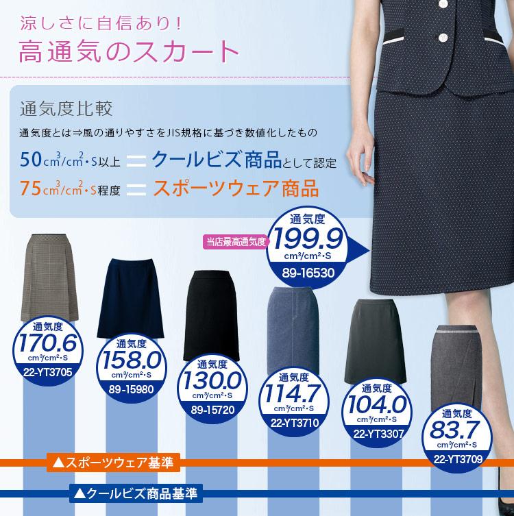 高通気スカート 人気のオフィス制服
