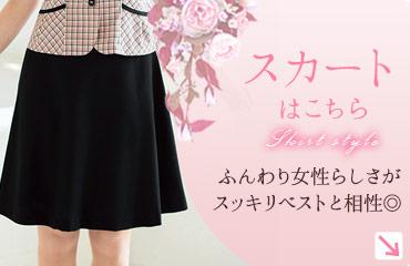 ベストに合う事務服スカート