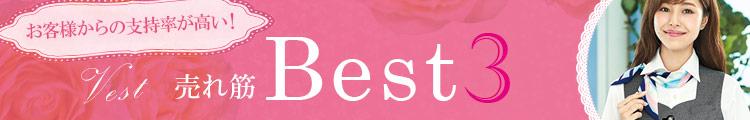 お客さまからの人気が高い、おすすめの事務服ベスト BEST3
