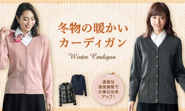 事務服 冬物の暖かいカーディガン メイン画像