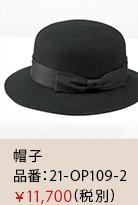 ツアーコンダクター・バスガイド制服におすすめの事務服帽子・ハット21-OP109