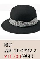 ツアーコンダクター・バスガイド制服におすすめの事務服帽子・ハット21-OP112