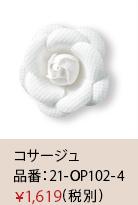 ツアーコンダクター・バスガイド制服におすすめの事務服帽子・ハット21-OP102
