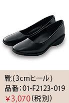 ツアーコンダクター・バスガイド制服におすすめの事務服パンプス01-F2123