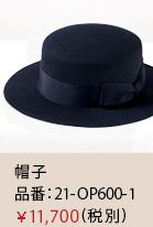 ツアーコンダクター・バスガイド制服におすすめの事務服帽子・ハット21-OP600