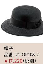 ツアーコンダクター・バスガイド制服におすすめの事務服帽子・ハット21-OP108