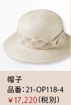 ツアーコンダクター・バスガイド制服におすすめの事務服コサージュ21-OP118