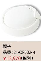 ツアーコンダクター・バスガイド制服におすすめの事務服帽子・ハット21-OP502