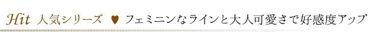 アンジョア事務服 人気シリーズ タイトル画像
