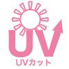 UV紫外線カット
