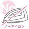 ノーアイロン