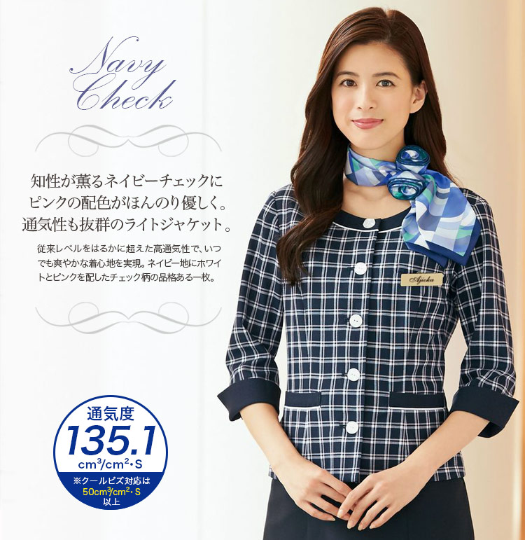 <高通気>ネイビーチェック柄、ノーカラー・七分袖ライトジャケット(22-AR1575) メイン画像
