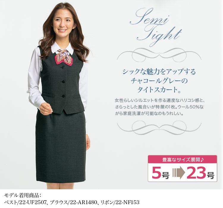 シルエットすっきり! ベーシックなセミタイトスカート<52cm>(22-UF3507) メイン画像