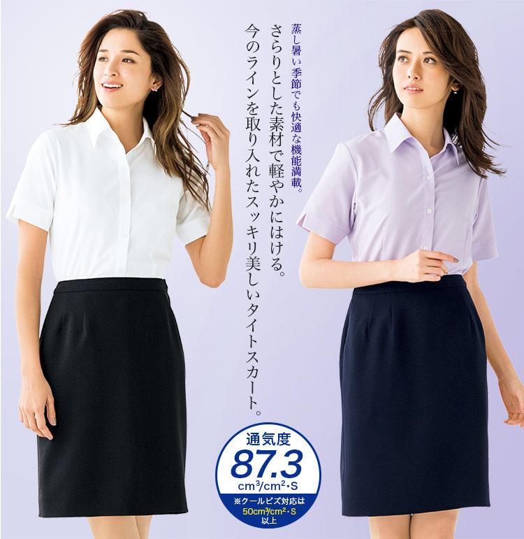 [Axia] 快適性と綺麗なシルエット、スマートなタイトスカート(34-AS2294) メイン画像
