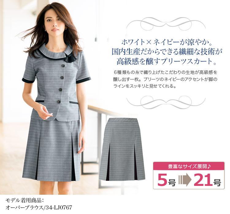 [Glanz] 上質こだわり素材!ボーダーシャンブレーのプリーツスカート(34-LS2757) メイン画像