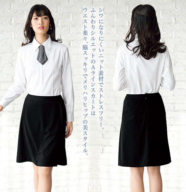 シワになりにくいニット素材!快適&美ラインのAラインスカート(76-FS45865) メイン画像