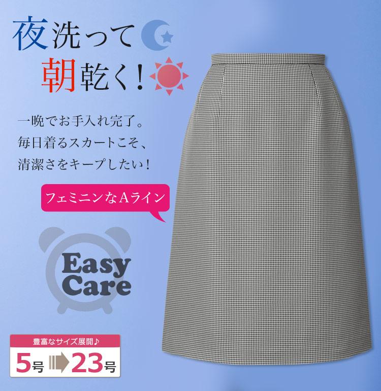夜洗って朝乾く!イージーケアのAラインスカート(89-15620) メイン画像